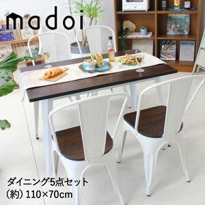 ヴィンテージ ダイニングテーブル ダイニングセット 5点セット 4人掛け 幅140cm 天然木×スチール madoi(まどい) ホワイト ? おしゃれ テーブル ダイニング セット テーブルセット 椅子 チェ