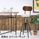 カウンターチェア アンティーク風 | 椅子 カウンター バーカウンター バーチェア 背もたれ バーチェアー チェア チェアー おしゃれ インテリア 家具 いす イス おしゃれな椅子 オシャレ家具 背もたれ椅子 おしゃれ椅子