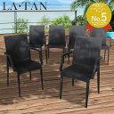 ガーデンチェア ひじ付き 6脚セット LA・TAN | セット イス 椅子 アームチェア ラタン調 屋外 スタッキング ブラック ラタンチェア ガーデンファニチャー ガーデン 庭 チェアー チェア いす スタッキングチェア 人工ラタン 屋外家具 雨ざらし