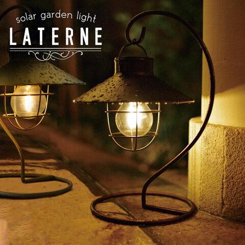 ラテルネ ソーラーガーデンライト 2個セット   屋外 おしゃれ 庭 スタンド 照明 ガーデニング LED ソーラー ガーデンライト ランタン 外灯 ライト エクステリアライト ガーデン ガーデニングライト ガーデンソーラーライト ソーラーライト ガーデンファニチャー 玄関 防水
