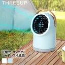 充電式ポータブル冷風扇 | エアコン おしゃれ 卓上 かわい