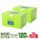 ペットの健康に丹羽SODロイヤルマイルド120包入2箱セット・動物病院でも使用。【送料無料】ポイント進呈■