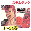 【新品】スラムダンク 全巻セット 完全版(ジャンプ・コミックス) 24巻セット Slam dunk スラダン 国内送料無料