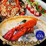 【複数購入でお得なクーポン配布中】 ロブスター オマール海老 ボイル済 450g 海老 エビ 海産物 海鮮 食べ物ご家庭用 ギフト洋食以外にも和食中華等幅広く使える食材です特大 ボイル 冷凍 特大