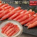 【期間限定7208円→4999円】 ずわいがに蟹爪下棒肉 ズ...