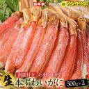 【早割12,999円→12月16日より最終販売価格15,999円】生本ずわいがに ずわいがに 棒肉ポ...