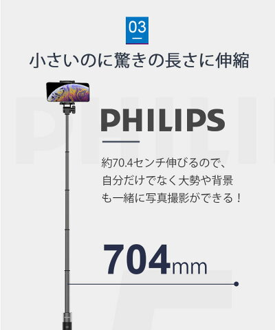 PHILIPSフィリップス自撮り棒ブルートゥースじどり棒セルカ棒セルフィースティク自分撮りスティックシャッターセルフィー伸縮式iPhoneXiPhoneXSiPhoneXSMaxiPhone8iPhone7iPhone6siphone6splus一脚スマiPhone5Sアンドロイド折りたたみDLK36001