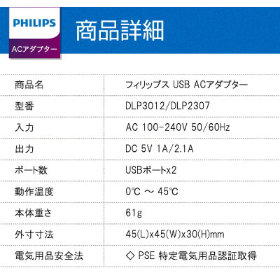 PHILIPSフィリップスACアダプター2ポートUSBプラグ収納軽量2台同時充電iPhoneandroidiPhoneXiPhone8iPhone7アイフォン8GALAXYS8XperiaXZsXz5z3タブレットコンパクト急速充電2.1A1A出力携帯充電器スマホ充電器
