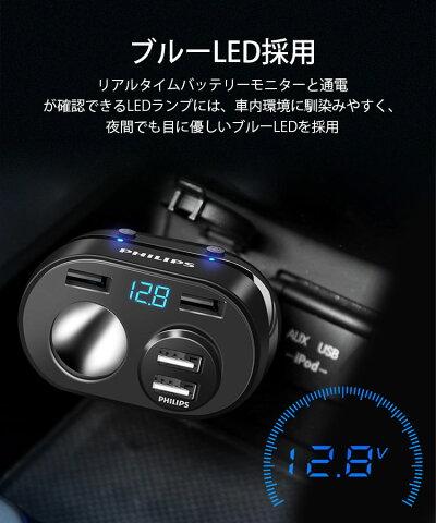 フィリップスシガーソケットUSB2ポート搭載2連シガーソケット最大出力120W角度調整可LEDデジタル12-24車対応複数機械同時使用可
