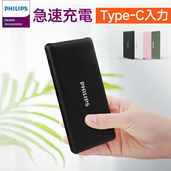 200円OFFクーポン  PSEマーク付 PHILIPSフィリップスモバイルバッテリー大容量軽量10000mAh薄型2台同時充電