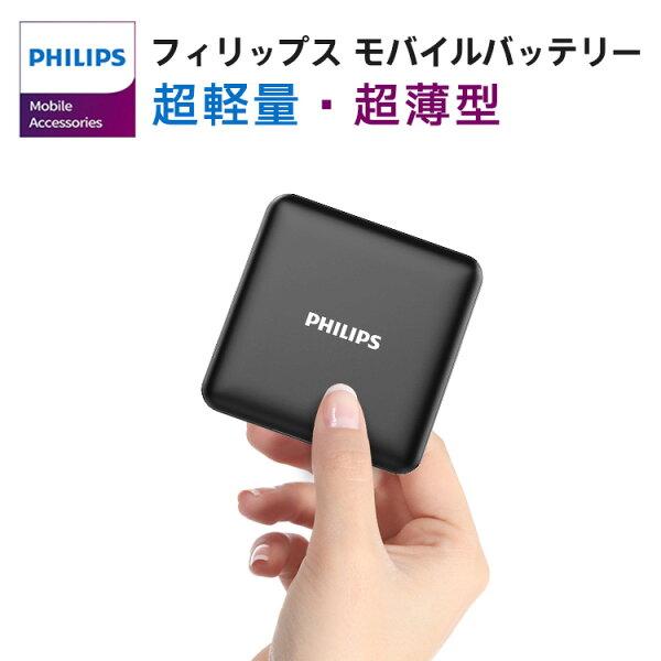 200円OFFクーポン モバイルバッテリー10000mAh軽量大容量小型残電量表示フィリップス5V/2AiPhone11/11P