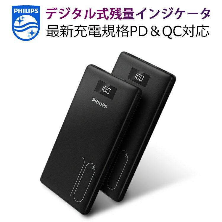 バッテリー・充電器, モバイルバッテリー 300OFF iPhone 10000mAh PD QC3.0 18w C 2 LED PSE iPhoneiPadAndroid