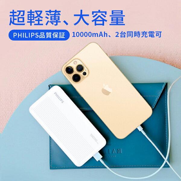200円OFFクーポン モバイルバッテリー10000mAh軽量コンパクトフィリップス5V/2.1AiPhone11/11Pro/