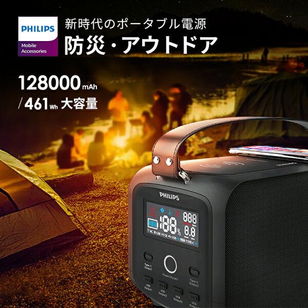 200円OFFクーポン Philipsフィリップスポータブル電源大容量128000mah/460Whポータブルバッテリーソーラ