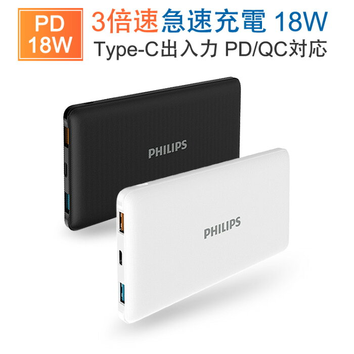 PHILIPS モバイルバッテリー PD QC3.0 18w タイプC 急速充電 10000mAh 大容量 軽量 PSE認証 2台同時充 iPhone11 iPhone11 Pro iPhone11 Pro Max iPhoneXS Max iPhoneXR iPhone iPhoneX iPhone8 iPhone7 スマホ 充電器 バッテリー GALAXYS8 Xperia XZs タブレット 3A