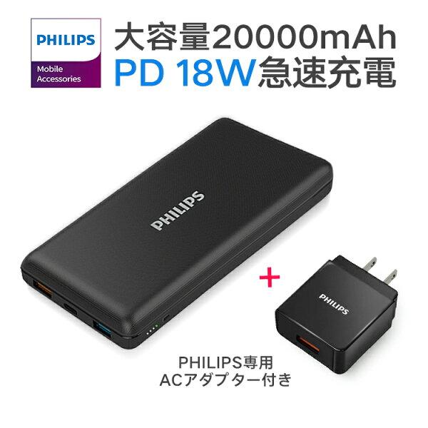 2020年最新型3倍速で急速充電 PHILIPSPD18Wモバイルバッテリー20000mAh大容量3台同時充電可急速充電タイプ