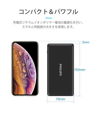 【PSEマーク付】PHILIPSフィリップスモバイルバッテリー20000mAh超大容量QC3.0PD急速充電軽量2台同時充電iPhoneXSMaxiPhoneXRiPhoneiPhoneXiPhone8iPhone7バッテリーGALAXYS8XperiaXZsタブレット急速充電2.1Aスマートフォン充電器DLP8720C