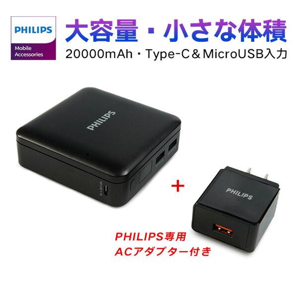200円OFFクーポン モバイルバッテリー大容量20000mAh軽量2.1A出力コンパクト小型フィリップス急速充電2つポード搭載