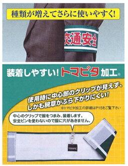 Event armband
