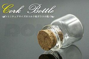 コルク栓/ガラス製/ミニボトル/ストレート/3.5cm【10個セット】小瓶/まとめ売り