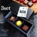 【チョコ】 義理チョコ 【3個入×3箱セット】個包装 大量 ショコラ チョコレート ボンボンショコラ