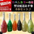 マバム 6本(6種類各色1本!)(あす楽)マバム ヴィヴィウス プレゼント ラメ プラチナム ワイン シャンパン おしゃれ ラメ