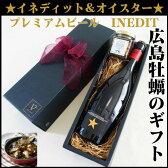 【プレミアム ビール イネディット 750ml |広島産 牡蠣の瓶 ギフト】シャンパン お歳暮 誕生日 内祝い プレゼント ワイン ギフト 結婚祝い 牡蠣 ワイン