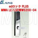 [2ロック] KABA カバスターネオ MIWA LSP + PA用 シリンダー キー10本付【Kaba star neo 6150R 6137NR】【美和ロック LSP PA】【2個同一キー】【送料無料】