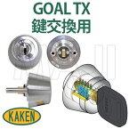 家研販売 KAKENベルウェーブキー GOAL TX鍵交換用