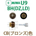 MIWA 美和ロック U9BH(DZ LD)シリンダー CB(ブロンズ...