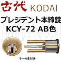 KCY-72 古代,KODAI,コダイ プレジデント本締錠 ...