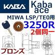 Kabaace,カバエース3250R2個同一シリンダー