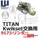 【二個同一】917-TITAN リプレイスシリンダー Kwikset【WEST,ウエスト】タイタン クイックセット