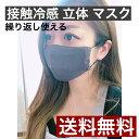 最新作 接触冷感マスク Mサイズ 繰り返し使える布マスク【小顔マスク】しっとりやわらか チャコール