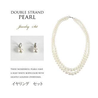 與兩個珍珠項鍊 & 水鑽耳環 AC-100769 (沒有退款更換)