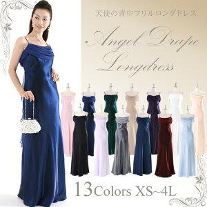 ドレス 結婚式 パーティードレス ロングドレス ステージドレス 衣装 演奏会 大きいサイズ 5号〜...