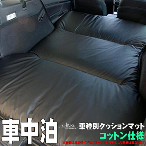 【 マツダ CX-3 CX3 DK#系 140cmx130cm 】 SHINKE シンケ 【 車中泊 フルフラットシート上クッションマット 】≪ 本体生地:コットンタイプ 厚み:約8cm 重量:約4.0kg ≫