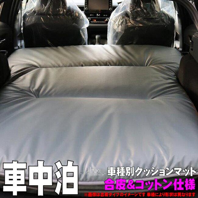 SHINKE(シンケ)『車中泊フルフラットシート上クッションマット』