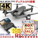 【セール特価】RSプロダクト 【4K上位機】MJX MEW4-PRO【カメラ上向き】完全日本語対応!【GPS搭載+ブラシレスモーター】カメラ付き ドローン 20分/800m飛行 mavic Anafi 高画質 4K ズーム機能 SDカード 日本語 初心者 中級者 送料無料・・・