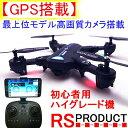 【GPS搭載】初心者用ハイグレード機 GW8807-GPS【広角高画質カメラ付き】200m飛行 大容