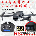 RSプロダクト SG906 PRO 上位モデル【4Kジンバル搭載】ケース付 4K高画質カメラ【50倍ズーム!】デュアルカメラ 光学センサー GPS (CSJ X7 HS720)・・・