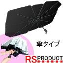 【傘タイプ】サンシェード 車用 フロントガラス【収納ポーチ付