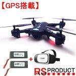 【バッテリー2本+VRゴーグル!】GW8807-GPS【GPS搭載、1080P高画質カメラ付き!】200m飛行自動追尾折りたたみドローン初心者VISUO