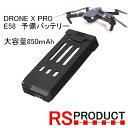 予備バッテリー1本【大容量850mAh】 RSプロダクト DRONE X HD PRO Eachine E58 予備バッテリー1本(JY019)
