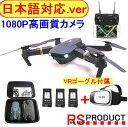RSプロダクト 【日本語対応.新ver】Drone X HD Pro 1080P【ゴーグル+ケース付+大容量バッテリー850mAh 3本】JY019 最上級モデル 日本語 E58 Eachine (JY019) 折りたたみ ドローン (VISO GW8807 )