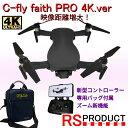 RSプロダクト 【4Kカメラ!50倍ズーム!】新型C-fly...