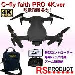 【4Kカメラ!50倍ズーム!】新型C-flyfaithPRO上位モデル!【3軸ジンバル】バッグ付GPSドローンブラシレスモーター2km/25分mavicair
