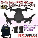 RSプロダクト バッテリー2本【4Kカメラ!50倍ズーム!】新型C-fly faith PRO 上位モデル!【3軸ジンバル】バッグ付 GPSドローン ブラシレスモーター 2km/25分 mavic air・・・