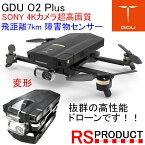 RSプロダクト 【ソニー4Kカメラ搭載】GDU O2 Plus【アップデート後期型】障害物センサー 7km飛行 3軸ジンバル搭載 GPSドローン ブラシレスモーター DJI Mavic Pro対抗機