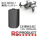 RSプロダクト バッテリー1本 MJX MEW4-PRO専用【正規品】MJX純正 7.6V/2050mAh